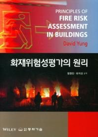 화재위험성평가의 원리