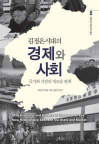 김정은 시대의 경제와 사회