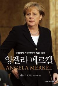 앙겔라 메르켈