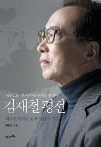 김재철 평전