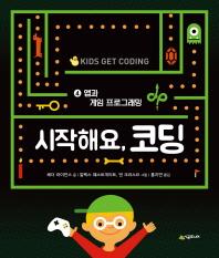 시작해요, 코딩. 4: 앱과 게임 프로그래밍