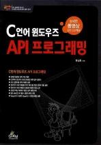 C언어 윈도우즈 API프로그래밍