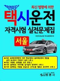 합격의 답 택시운전 자격시험 실전문제집: 서울