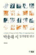 박용래 시 창작방법 연구