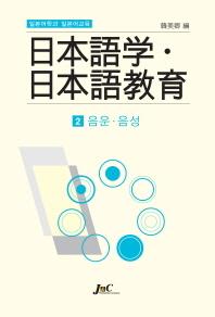 일본어학과 일본어교육. 2: 음운 음성