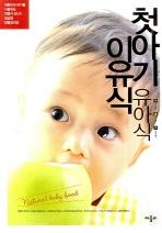 첫아기 이유식 유아식