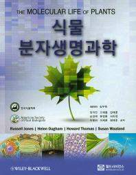 식물분자생명과학