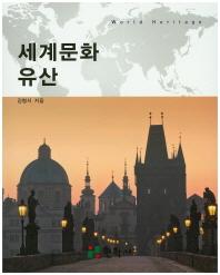 세계문화유산