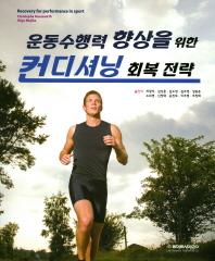 운동수행력 향상을 위한 컨디셔닝 회복 전략