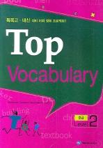 TOP VOCABULARY : 중급. LEVEL 2