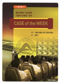 Case of the Week. 1: 울산대학교 의과대학 서울아산병원 내과