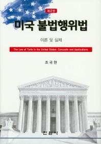 미국 불법행위법