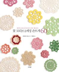 꽃 모티브&에징 손뜨개 60