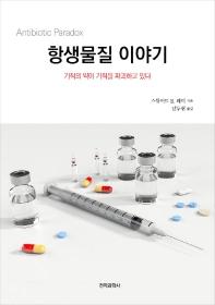 항생물질 이야기