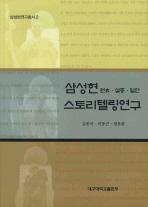 삼성현 원효 설총 일연 스토리텔링연구