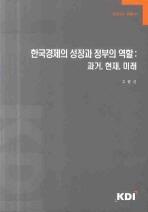 한국경제의 성장과 정부의 역할: 과거 현재 미래