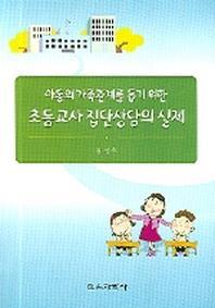 아동의 가족관계를 돕기위한 초등교사 집단상담의 실제
