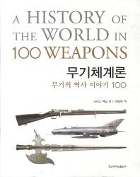 무기체계론
