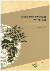 정책계획 전략환경영향평가를 위한 지표 개발