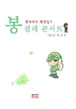 봉걸레 콘서트 (류대위의 병영일기)