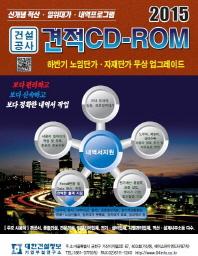건설공사 견적 CD-ROM(2015)