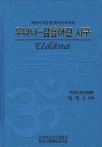 우다나-감흥어린 시구(빠알리대장경 쿳다까니까야)