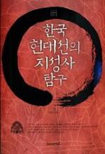 한국 현대선의 지성사 탐구