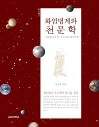 화엄법계와 천문학