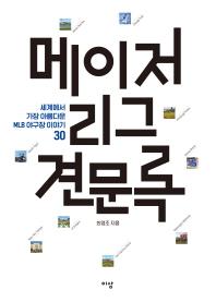 메이저리그 견문록