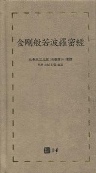 금강반야바라밀경(긴수첩형)
