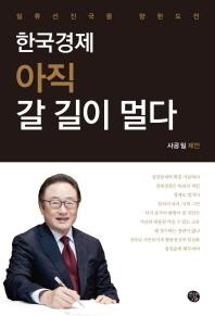 한국경제 아직 갈 길이 멀다