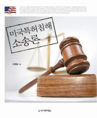 미국특허침해 소송론