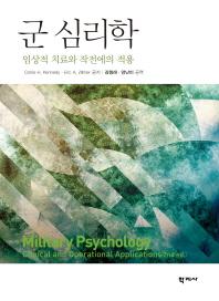 군 심리학