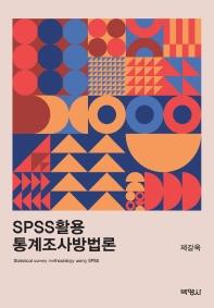 SPSS활용 통계조사방법론