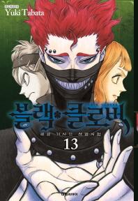 블랙 클로버. 13