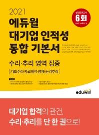 에듀윌 대기업 인적성 통합기본서: 수리 추리 영역 집중(2021)