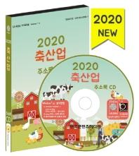 축산업 주소록(2020)(CD)