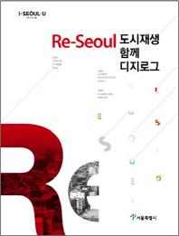 Re-seoul 도시재생, 함께 디지로그