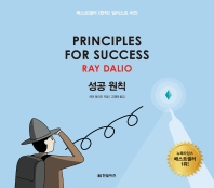 성공 원칙: Principles for Success