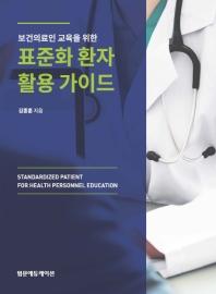 보건의료인 교육을 위한 표준화 환자 활용 가이드