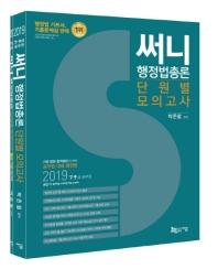 써니 행정법총론 단원별 모의고사(2019)