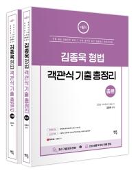 김종욱 형법 객관식 총정리 총론+각론 세트(2021)