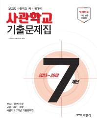 사관학교 7개년 기출문제집(2020)