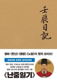 난중일기(초판본)(오리지널 초판본 표지디자인)