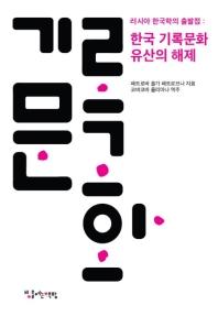 러시아 한국학의 출발점