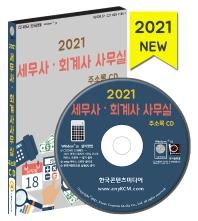 세무사·회계사 사무실 주소록(2021)(CD)