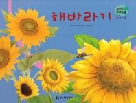 꽃과 나무. 52: 해바라기