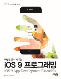 핵심만 골라 배우는 iOS 9 프로그래밍