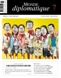 르몽드 디플로마티크(Le Monde Diplomatique)(한국어판)(2021년 7월호)