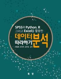 SPSS와 Python, R 그리고 Excel을 활용한 데이터분석 따라하기